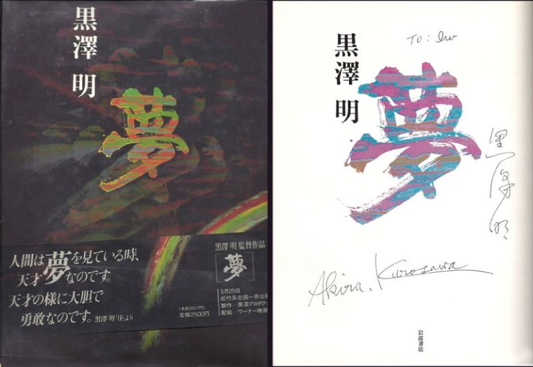 DREAMS. [In Japanese]. Inscribed. Akiro Kurosawa